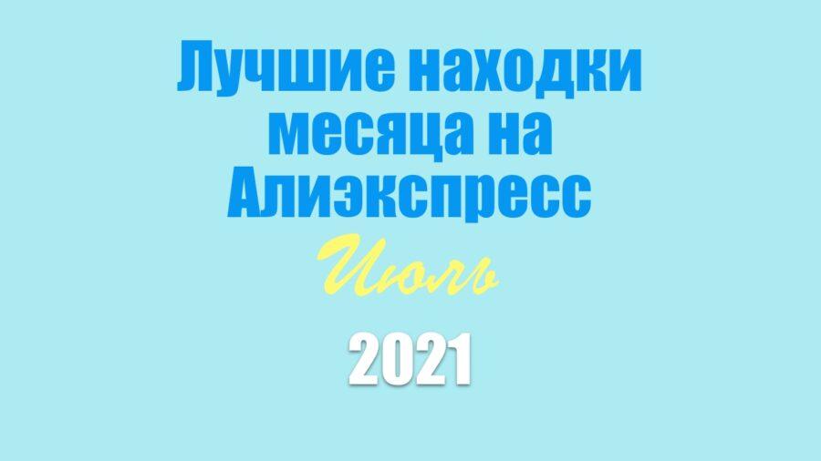 Июль 2021 Лучшее с Алиэкспресс