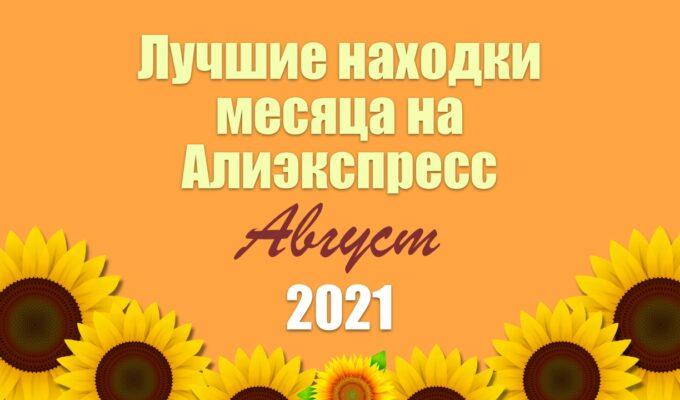 Лучшее Алиэкспресс август 2021