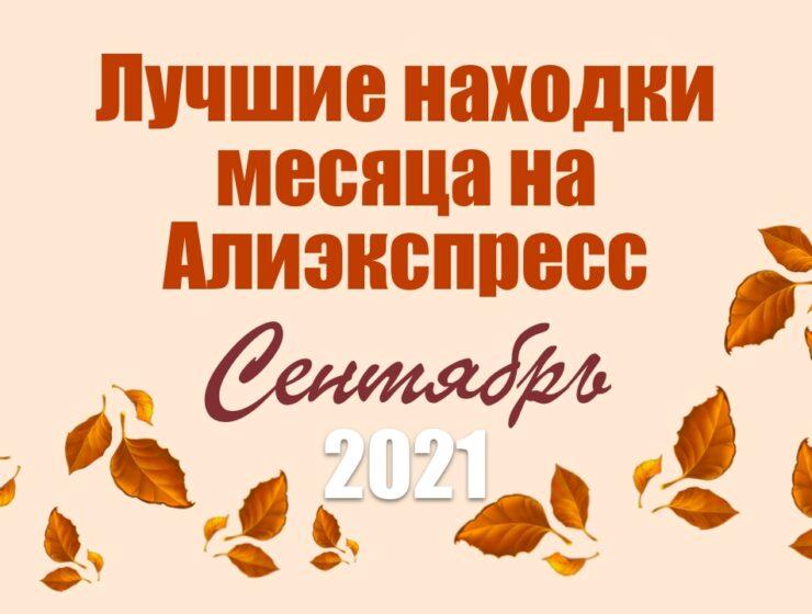 Сентябрь 2021 Лучшее с Алиэкспресс