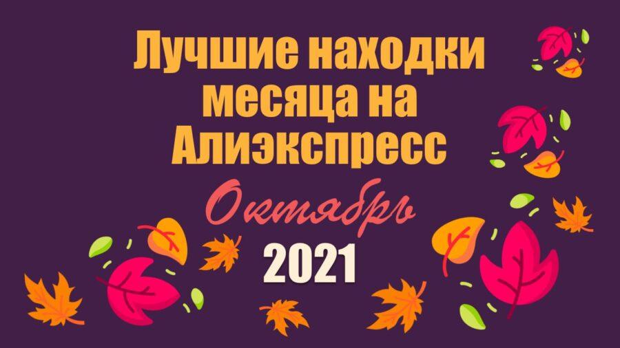 Октябрь 2021 Лучшее с Алиэкспресс